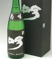 日本清酒介紹⑮:菊姫 黒吟(KIKUHIME KUROGIN)
