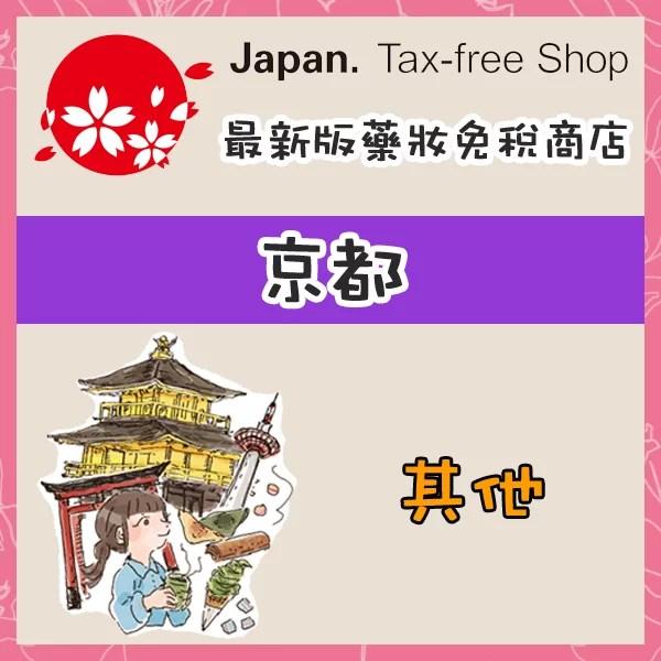 japan-free-tax-detail-kyoto-etc