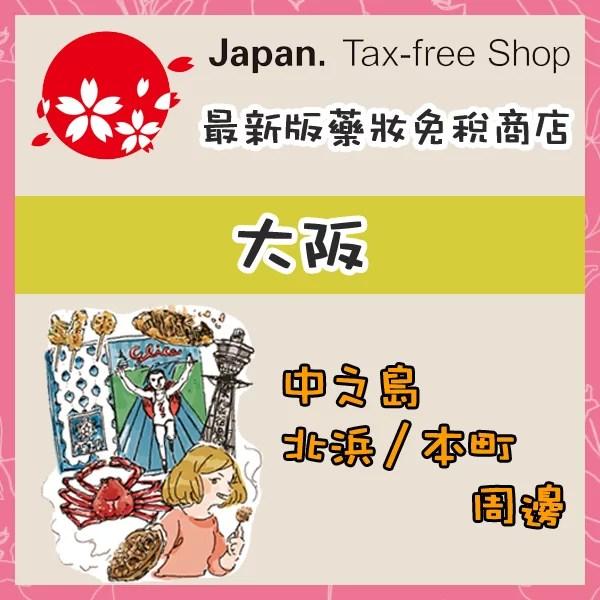 japan-free-tax-detail-osaka-nakanoshima