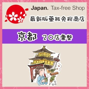 japan-free-tax-icon-kyoto-600x600