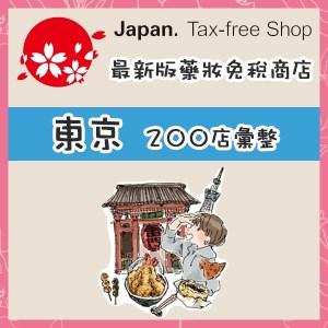 japan-free-tax-icon-tokyo-600x600