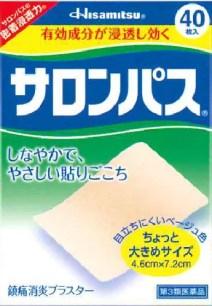 日本必買神藥【久光製藥  撒隆巴斯】