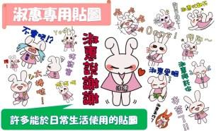 淑惠専用LINE貼圖決定發佈販售!其它名字的請求也接受中!