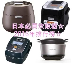 日本必買電子鍋☆2016年排行榜☆