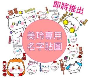 美玲専用LINE貼圖決定發佈販售!其它名字的請求也陸續接受中!