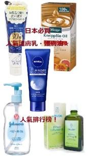 日本必買人氣護膚乳・護膚油☆人氣排行榜!