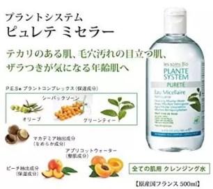 PLANTE SYSTEM 草本世家潔顏水﹝乾燥肌用・一般肌用・敏感肌用﹞ 500ml