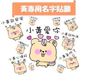 黃専用LINE貼圖決定發佈販售!