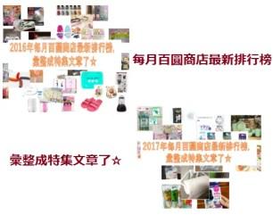 每月百圓商店最新排行榜,彙整成特集文章了☆