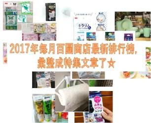 2017年每月百圓商店最新排行榜,彙整成特集文章了☆