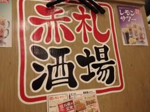 乾杯吧!大阪難波赤札酒場