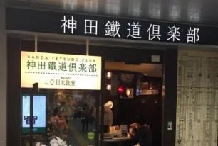 就算不是鐵道迷也會喜歡的「神田鐵道俱樂部」鐵道酒吧初體驗♡