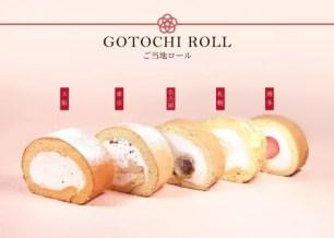 大阪第一的Patisserie Mon Cher 堂島本店!6月夏季限定與新口味蛋糕捲