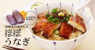 夏季必吃的蒲燒鰻魚送到家♡平價的高級美味「幾乎是鰻魚」外觀與風味都忠實再現