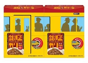 電車的包裝設計好有特色又可愛!「銀座咖哩 銀座線特別包裝」8月下旬上架販售