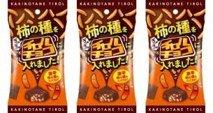 柿種米果與Tirol巧克力擦出不一樣的火花☆「柿種米果Tirol巧克力」