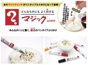 油性麥克筆「Magic Ink」也有食物版?!異業合作新推出「Magic香鬆」