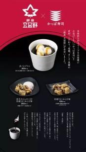 迴轉壽司「河童壽司」與甜品老店「銀座 立田野」的3種數量限定聯名甜點