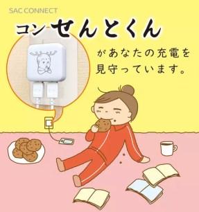 雙手合十虔誠地祈禱~SAC 奈良縣吉祥物設計款 USB AC充電插頭「充遷都君」