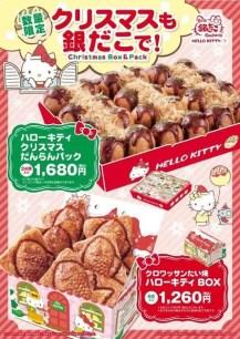章魚燒或可頌鯛魚燒♪Hello Kitty與「築地銀章魚燒」的聖誕限定聯名組