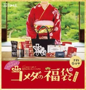 CP值比往年還高☆數量限定「Komeda咖啡福袋 2019」7,000 與5,000日幣共兩款
