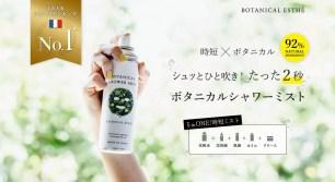 保養程序僅2秒☆日本製 BOTANICAL ESTHÉ SHOWER MIST 5 in 1噴霧化妝水
