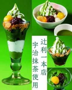 """日本連鎖家庭餐廳「GUSTO」期間限定♡選用京都""""辻利一本店""""的4款平價「宇治抹茶甜品」"""