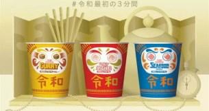 5月1日起販售♪日清杯麵的3種經典口味換裝上市「CUP NOODLE 新元號記念包裝」