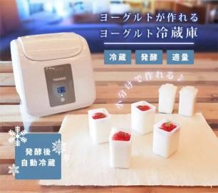 日本THANKO☆8小時發酵加熱再自動切換成冷藏模式的『優格冰箱』