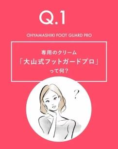 「大山式FOOT GUARD PRO」是什麼?