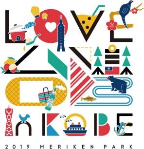 「LOVE TAIWAN 2019 in KOBE」攤位介紹(三)