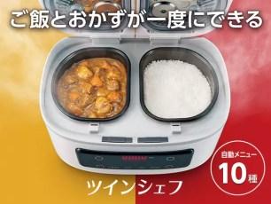 一次最多可烹調4道料理!放置調理輕鬆免煩惱☆自動調理鍋「Twin Chef」