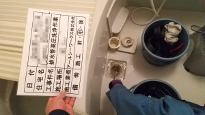 【江東区】新築マンション排水管高圧洗浄