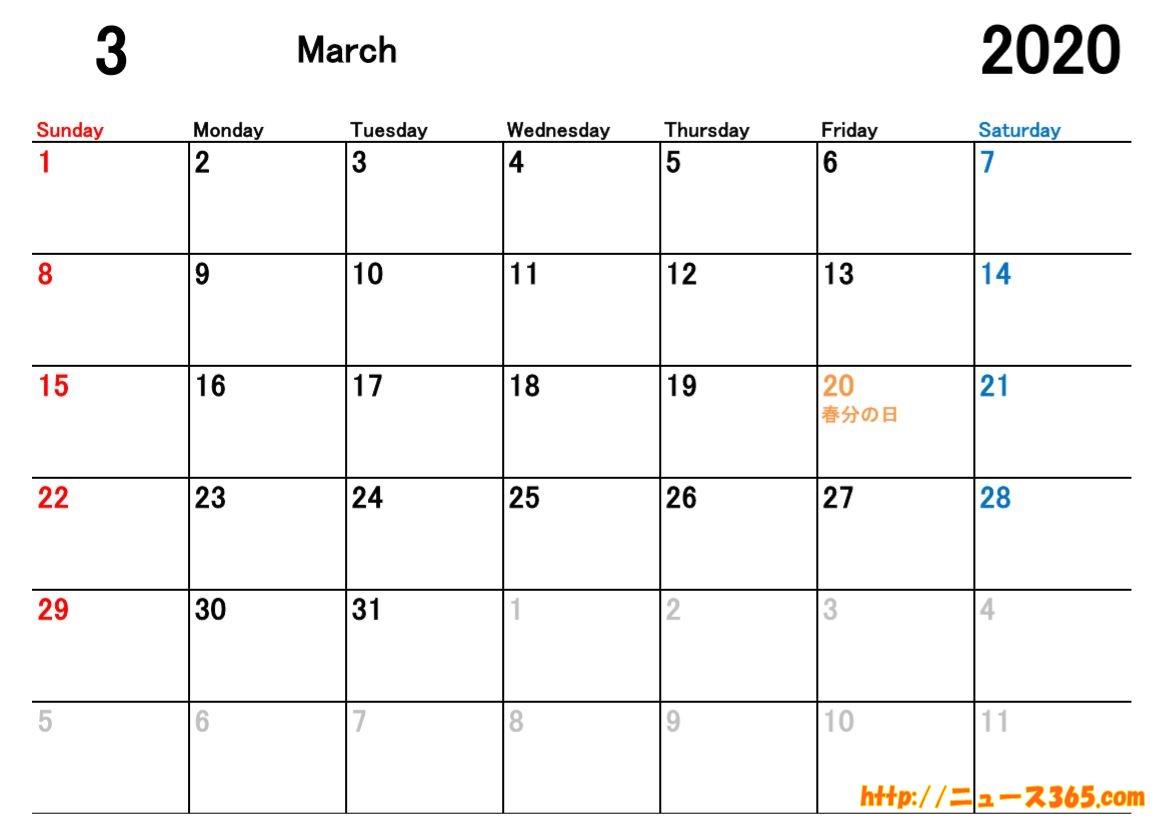 2020年の祝日カレンダー!連休も一年分をまとめてチェック! | ニュース365