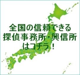 信頼できる探偵事務所・興信所