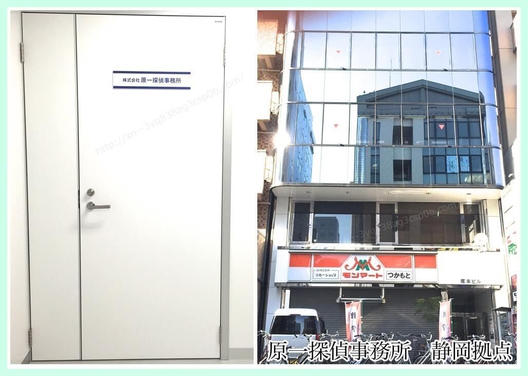 静岡県で低料金の信頼できる探偵の口コミ・評判
