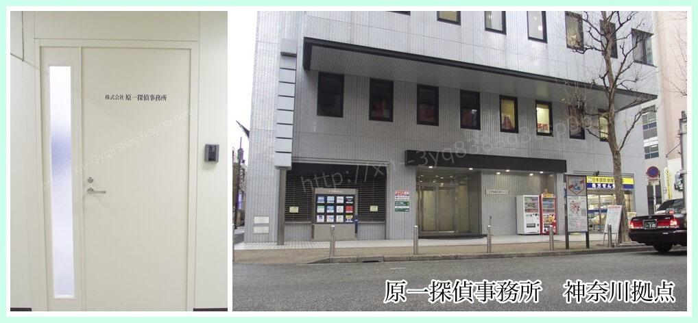 原一探偵事務所横浜拠点