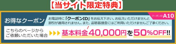 探偵大阪・興信所で安くて信頼できる探偵