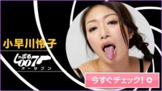 しゃぶる007 〜スペルマー〜