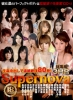 S Model 78 ~Supernova 18 Hot Girls 3時間総集編~