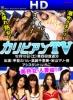 カリビアンTV 第4回 2010年12月10日放送分~