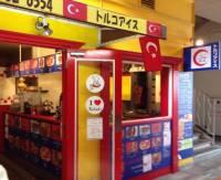 トルコ料理 神戸
