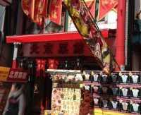 南京町食べ歩き