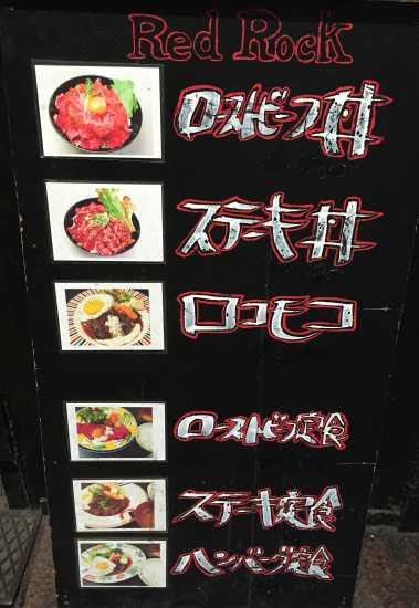 ローストビーフ丼、ステーキ丼