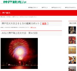 神戸花火2015