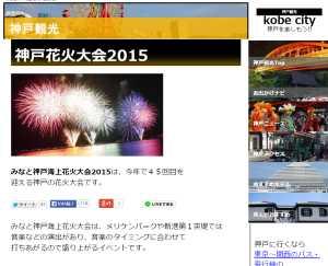 神戸花火のフィナーレ