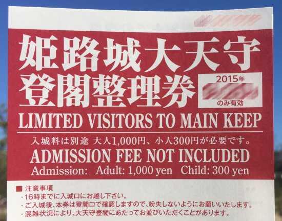 姫路城大天守 入場整理券