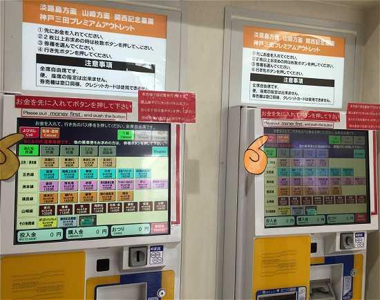 淡路島高速バスチケット