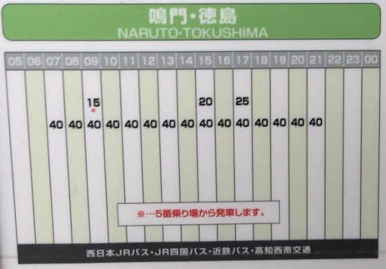 徳島・神戸 高速バス 時刻表