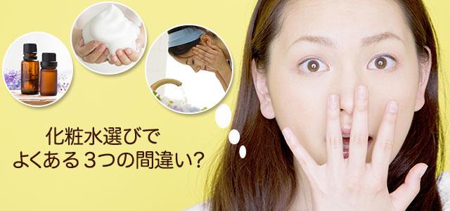 ニキビ用化粧水選び方